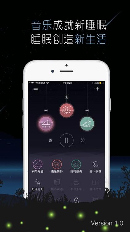 睡眠:睡眠检测蜗牛前世白噪音 screenshot-0