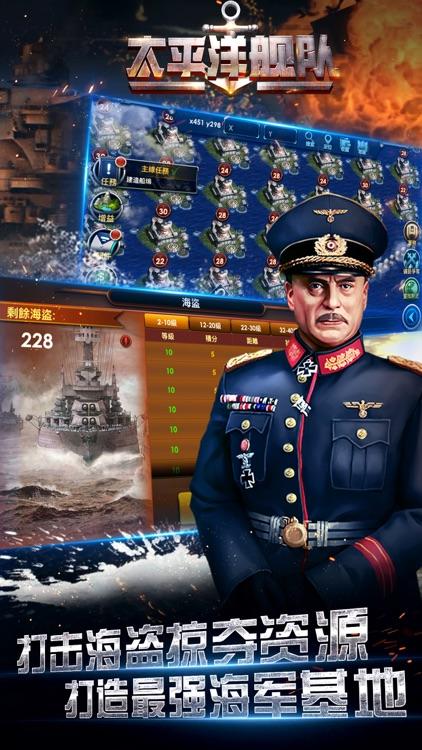 太平洋舰队-二战军事策略对战手游 screenshot-3