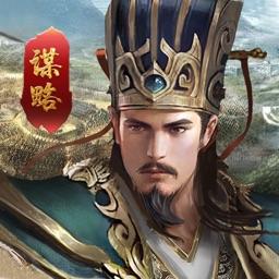 谋略三国-经典三国志策略游戏