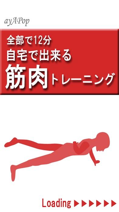 筋肉トレーニング screenshot1