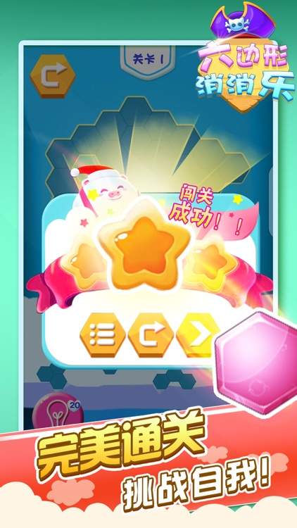 游戏 - 六边形消除单机游戏 screenshot-3