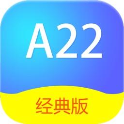 A22经典版-查文字、查成语、查歇后语