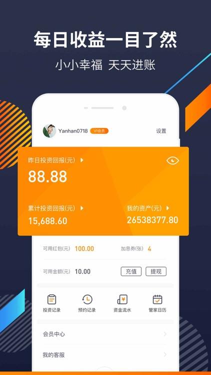 爱钱进理财(福利版) screenshot-4