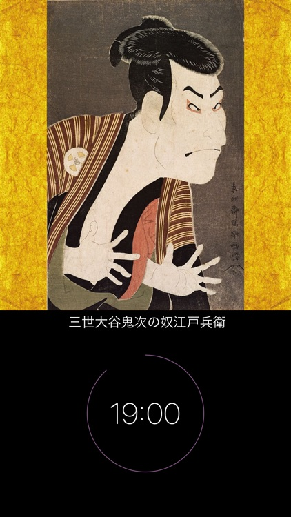 Ukiyo-e clock screenshot-2