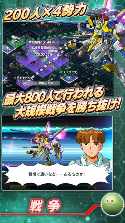 ガンダムコンクエスト screenshot-3