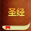 语音圣经 - holy bible