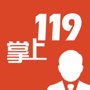 领导监管-掌上119-消防管理信息系统