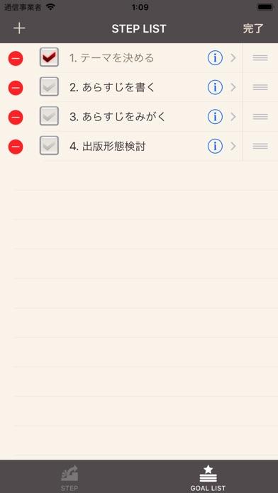 Stepup screenshot1