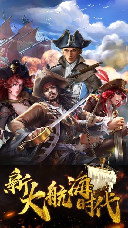 新大航海时代-无敌舰队征服海上世界