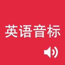 English Phonetic Symbols Learn