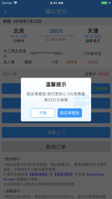 Download 铁路12306 for Pc