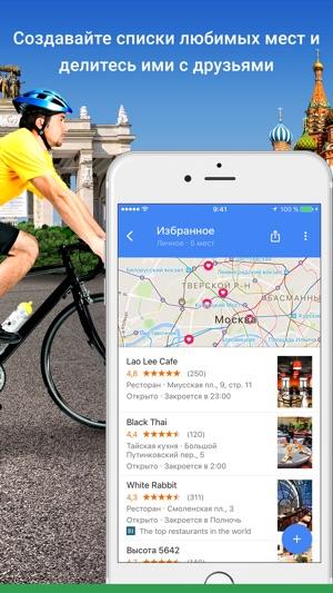 Google Карты Screenshot