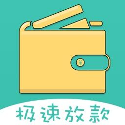 极速贷款钱包-小额贷款简单借钱借款平台