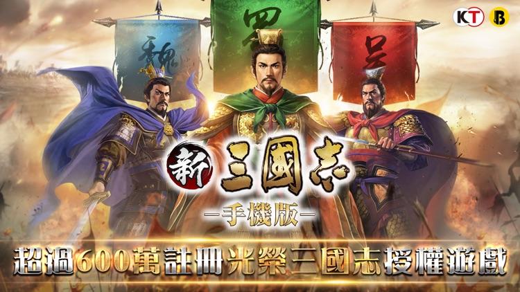 新三國志手機版-光榮正版授權 screenshot-0