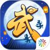 Perfect Game Speed - 武林外传-国际版 artwork