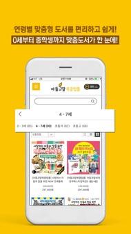 아들과딸북클럽몰 iphone images