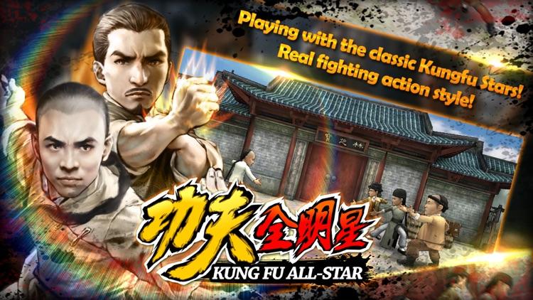 Kungfu All-Star 功夫全明星 screenshot-0
