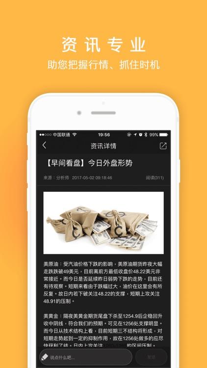 口袋交易-期货黄金白银股票交易大全 screenshot-3