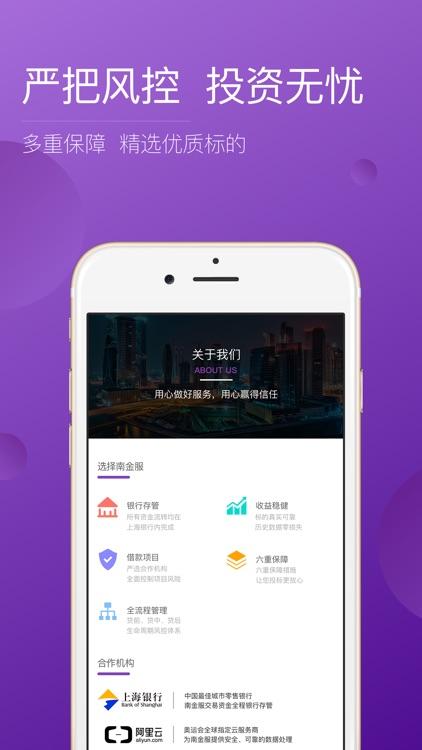 南金服 screenshot-3