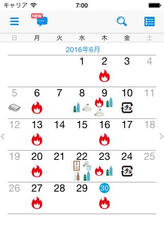 川辺町ごみ分別アプリ - náhled
