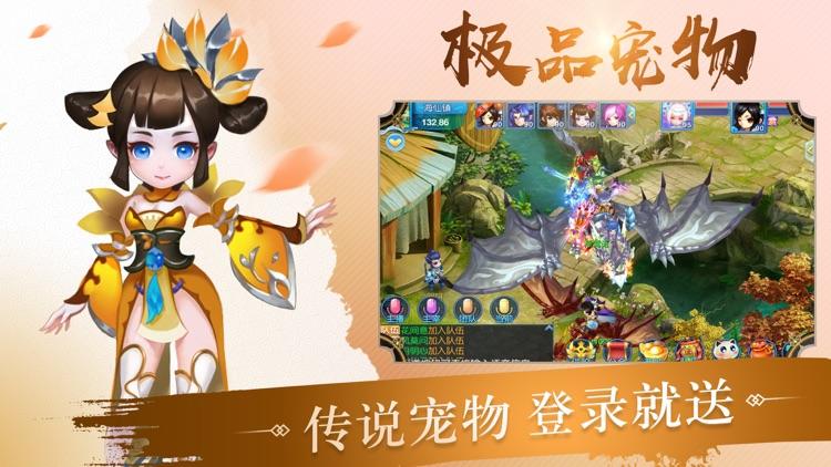 梦幻仙灵-最新回合制唯美梦幻手游 screenshot-3