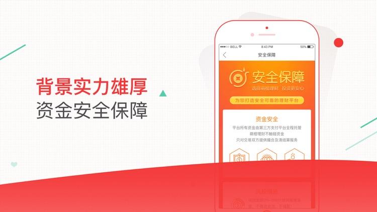 萌橙理财(尊享)-理财软件之短期投资理财平台 screenshot-4