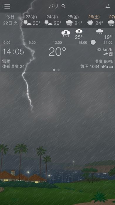 YoWindow 天候 ScreenShot6