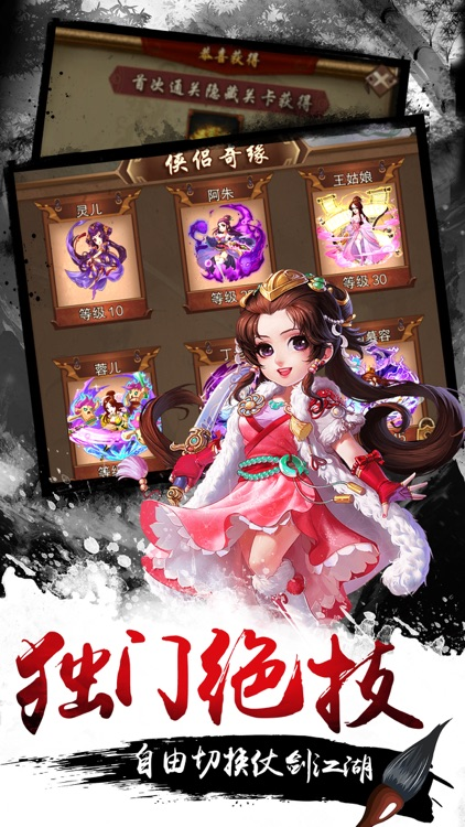 武侠大掌门-暗黑风挂机RPG screenshot-3