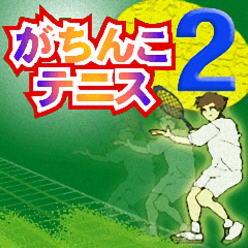 がちんこテニス2