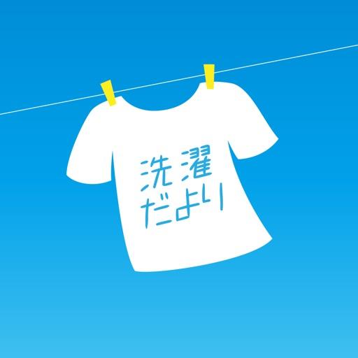 洗衣達人-提供洗衣的各種相關知識