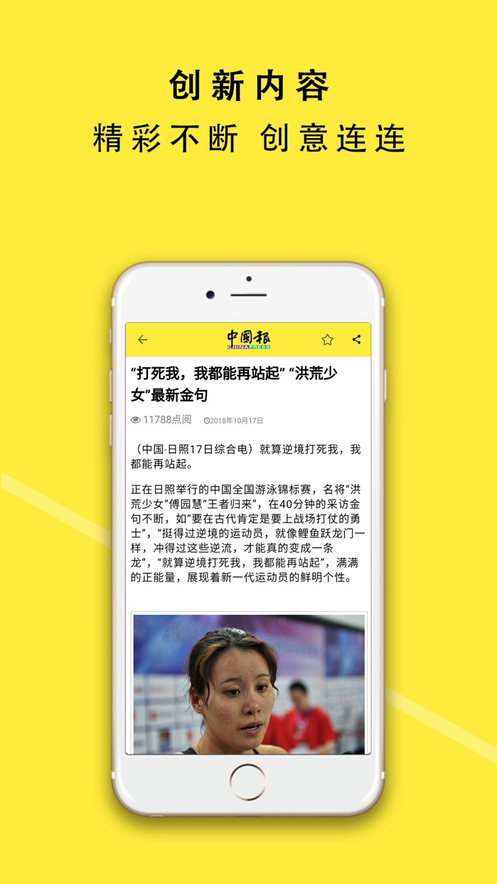 中國報 App Screenshot