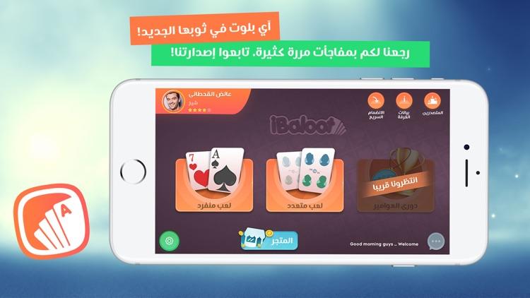 iBaloot - آي بلوت screenshot-0