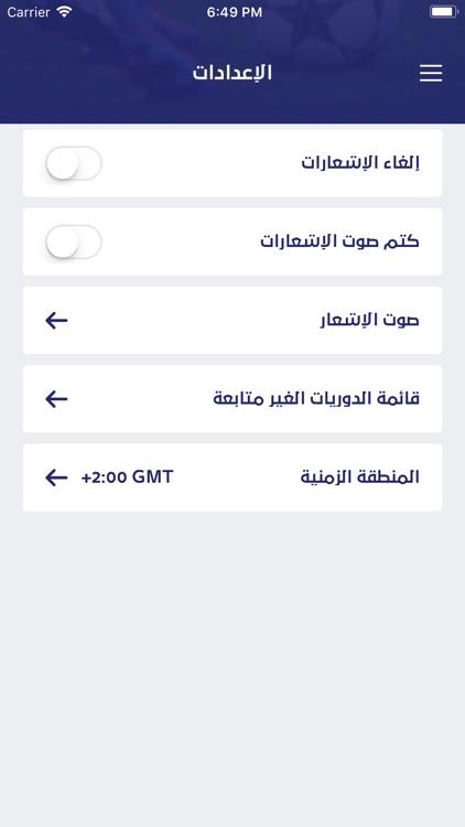 يلا شووت -متابعة أهم المباريات screenshot-4