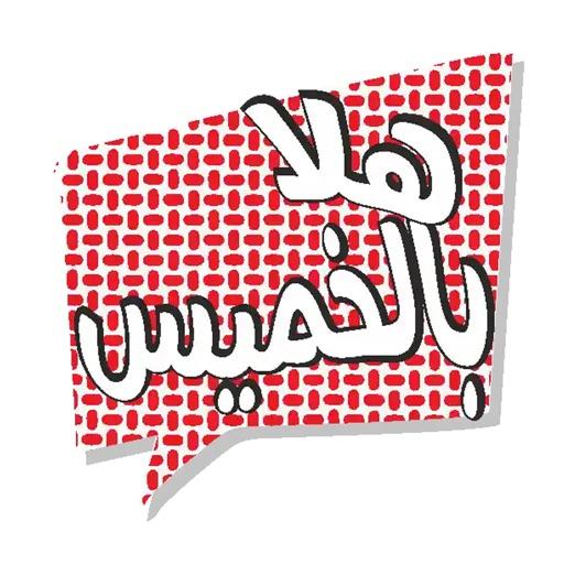 Arabic Stickers | ستيكرات عربي