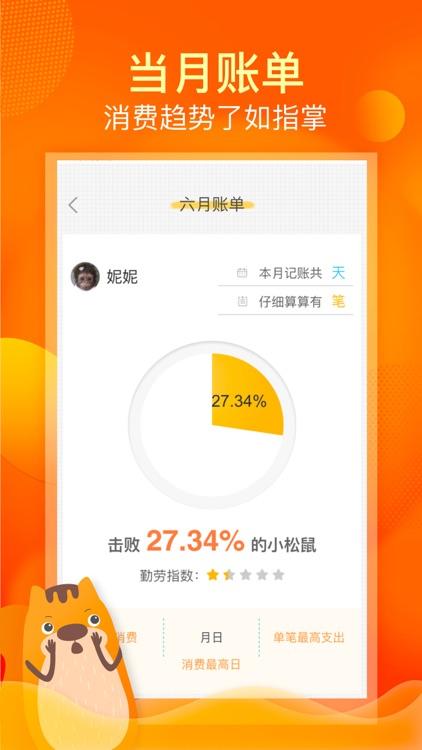 松鼠记账-手机记账软件口袋记账管家 screenshot-4