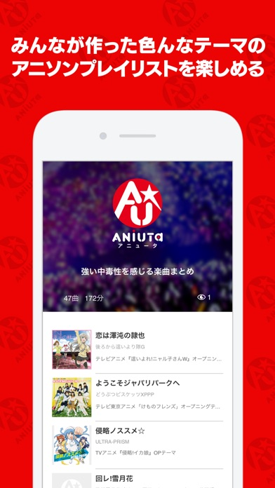 ANiUTa「アニュータ」定額アニソン聴き放題スクリーンショット
