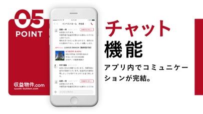 収益物件.com - 不動産投資情報アプリスクリーンショット6