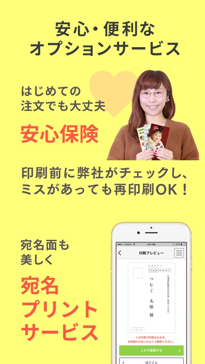 年賀状アプリ つむぐ年賀2018 screenshot-4