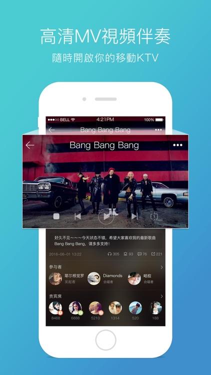 天籟K歌 screenshot-2
