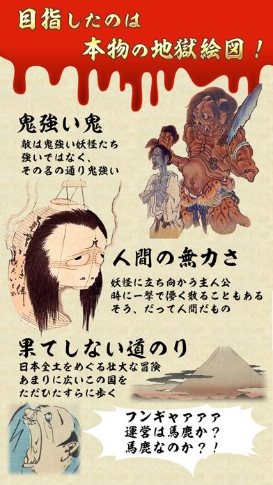 こわい日本昔話 ~侍が斬る怖い妖怪ゲーム~のスクリーンショット1