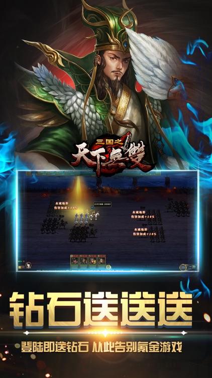 三国之天下无双-攻城国战卡牌手游! screenshot-4