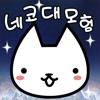 네코대모험 - IGNITION M