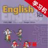 牛津上海版小学英语六年级上下册 -同步课本学习机