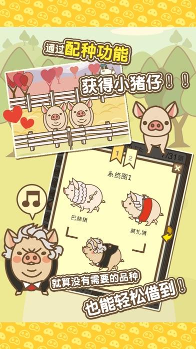 养猪场MIX截图3