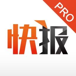 天天快报(专业版) - 最热门的新闻资讯软件