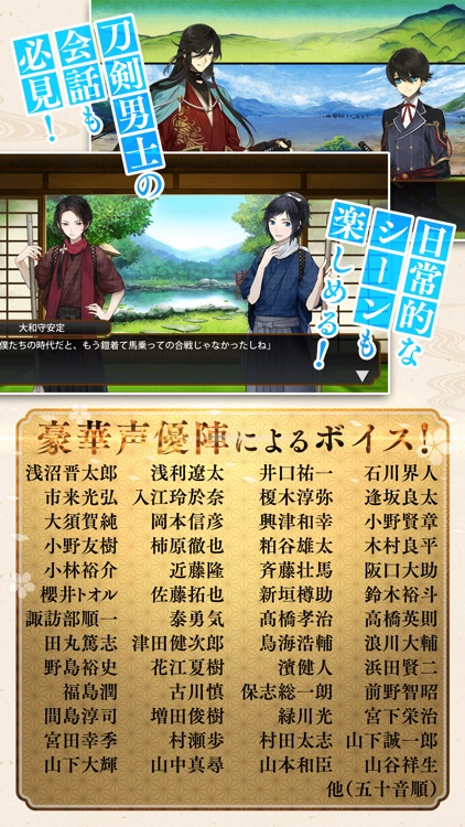 刀剣乱舞-ONLINE- Pocket screenshot-4