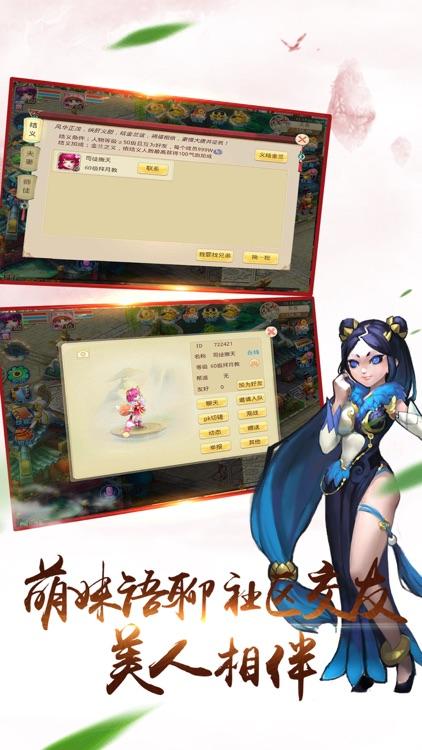 御剑修仙OL screenshot-4