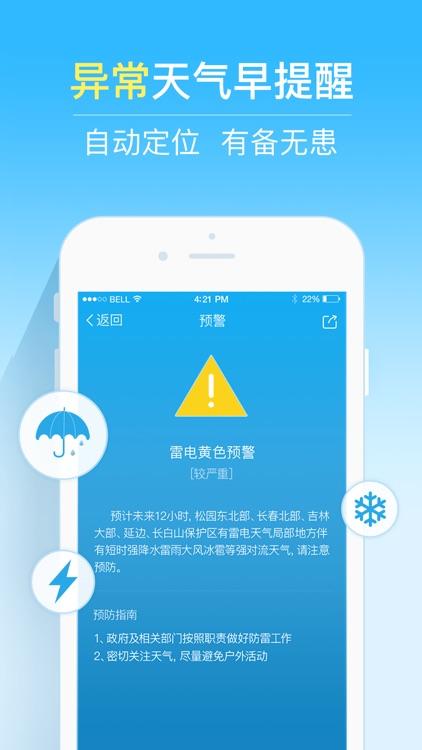 2345天气王-天气预报台风路径实时查询 screenshot-3