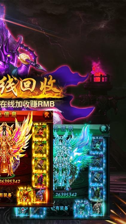 热血斩龙 screenshot-1