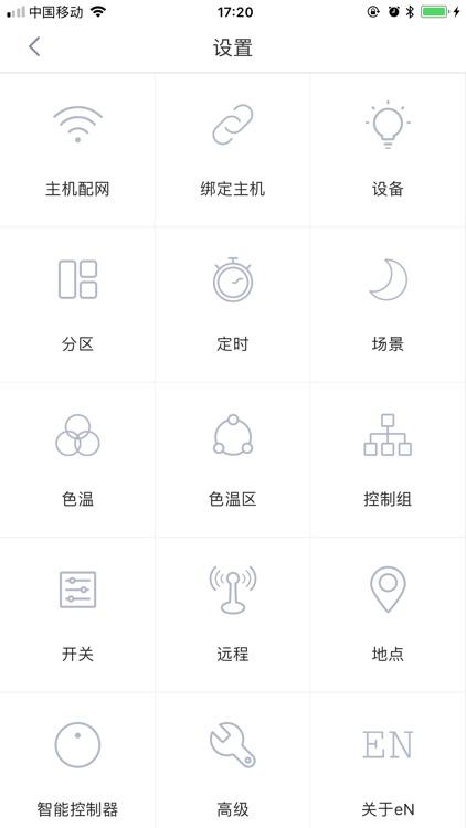 易能Mini screenshot-4